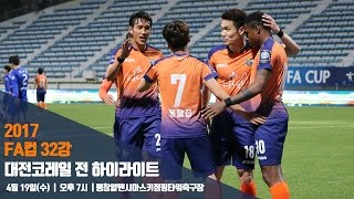 20170419 FA컵 강원vs대전코레일 HL