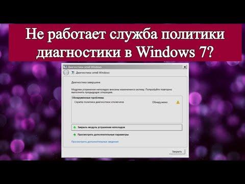 Не работает служба политики диагностики в Windows 7?
