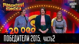 +20 000 - Рассмеши комика 2015 - Часть 2 | Шоу талантов