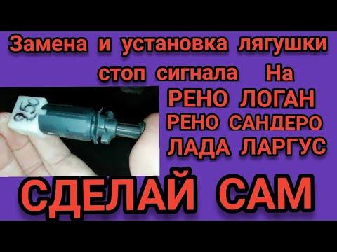 ⚡⚡⚡Замена и установка лягушки стоп сигнала НА РЕНО ЛОГАН, Логан 2, САНДЕРО 2, САНДЕРО, ЛАРГУС.✨