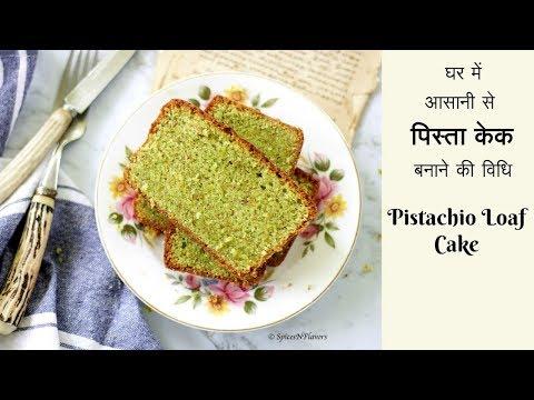 Pistachio Loaf Cake Recipe | पिस्ता केक | Tea Time Cake