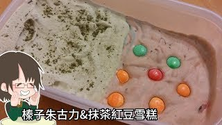 榛子朱古力u0026宇治金時雪糕 /Nutella u0026 GreenTea Vigna angularis  Ice Cream