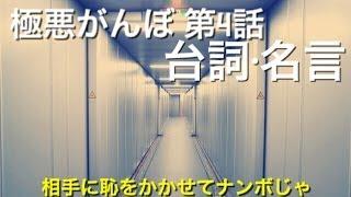 尾野真千子主演『極悪がんぼ』より うーん。。 とりあえず三浦翔平くん...