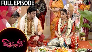 Jiyonkathi - Full Episode | 5th August 2020 | Sun Bangla TV Serial | Bengali Serial