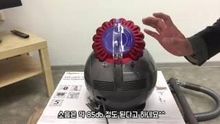 [비밀의공구] 다이슨 빅볼 청소기 by통영남자