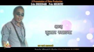 Eak Nari Anish Shrestha Promo