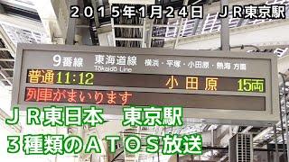 JR東日本 東京駅 3種類のATOS放送 Tokyo Station 3 types of ATOS broadcasting (20150124)
