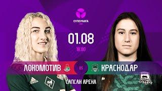 Локомотив Москва Краснодар Краснодар