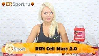 BSN Cell Mass 2.0 (ERSport.ru — интернет-магазин спортивного питания)(http://www.ersport.ru/ Заходите к нам - пожалуй самый лучший интернет-магазин спортивного питания ! ссылки на бренд:..., 2013-08-31T16:00:14.000Z)