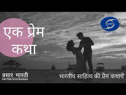 Ek Prem Katha - SAMADHI SHILA  Ep# 06