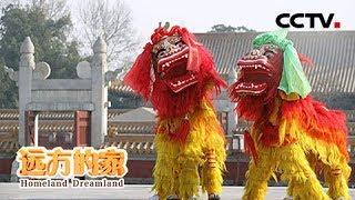 《远方的家》 20190516 一带一路(490)摩洛哥 拉巴特的中国情| CCTV中文国际