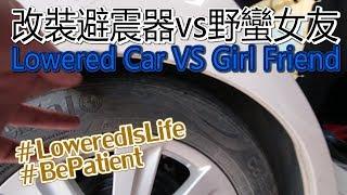 改裝避震器vs野蠻女友 Lowered Car VS Girl Friend