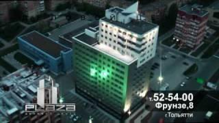 Деловой Центр Плаза(Деловой Центр Плаза в тольятти. WWW.PLAZATLT.RU (аэросъемка камерой Panasonic SD9), 2010-05-27T10:35:38.000Z)