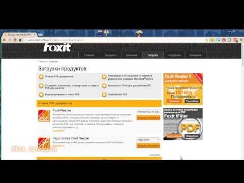 Как русифицировать foxit reader