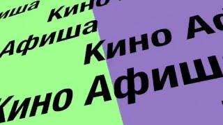 Туймазы, кино афиша Спутник с 19.01.2016