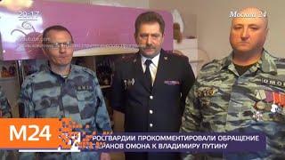 Смотреть видео Обращение ветеранов ОМОНа к Путину прокомментировали в Росгвардии - Москва 24 онлайн