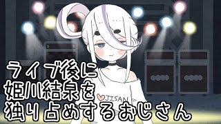 ライブ後に姫川結泉を独り占めするおじさん