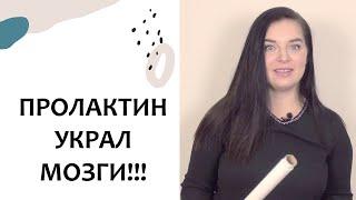 Выпуск 55. ПРОЛАКТИНОВЫЙ МОЗГ 😲😱 Грудное вскармливание