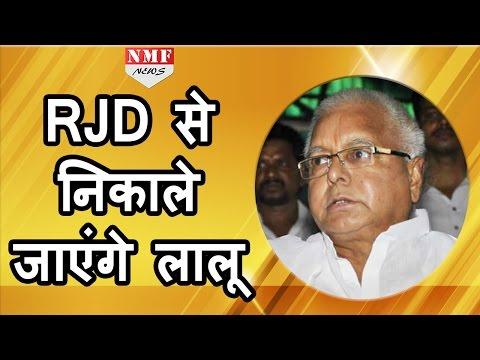 अपनी ही Party RJD से बाहर निकाले जाएंगे LALU, 100 % सच्ची खबर !MUST WATCH !!!