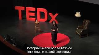 Как увлечь читателя с первой фразы: Лиза Крон на TED