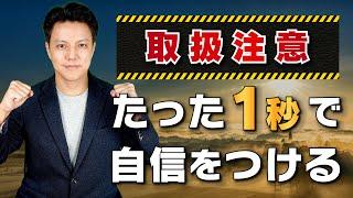 「自信が持てない」。日本人に多い悩みです。 そんなあなたは、自信をつけるために何かしていますか? まず、この3つの行動をクセにしてくだ...
