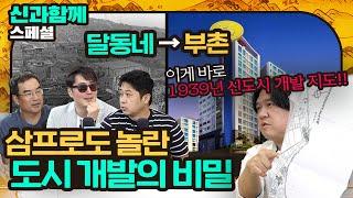 여의도 밤섬은 서울 시민의 해수욕장이었다? [신과함께 …
