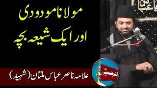 Molana Modudi Jab Aik Shia Bache Kay Sawal Ka Jawab Na De Sake
