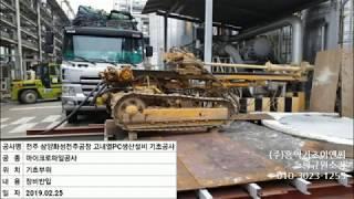 마이크로파일_전주 삼양화성 전주공장 고내열 PC생산설비…