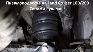 Пневмоподвеска Своими Руками на Toyota Land Cruiser 100/200
