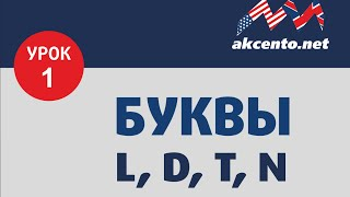 Урок №1 - английские согласные L, D, T, N