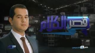 قصر الكلام | خالد منتصر في حلقة خاصة عن الدعاة الجدد