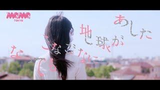 でんぱ組.inc New Single「あした地球がこなごなになっても」 2015.9.16...