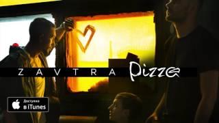 Группа ПИЦЦА – альбом ZAVTRA (официальное аудио)