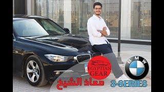 BMW 3-Series Review  مراجعة وتجربة قيادة بي ام دبليو الفئة الثالثة مع معاذ الشيخ