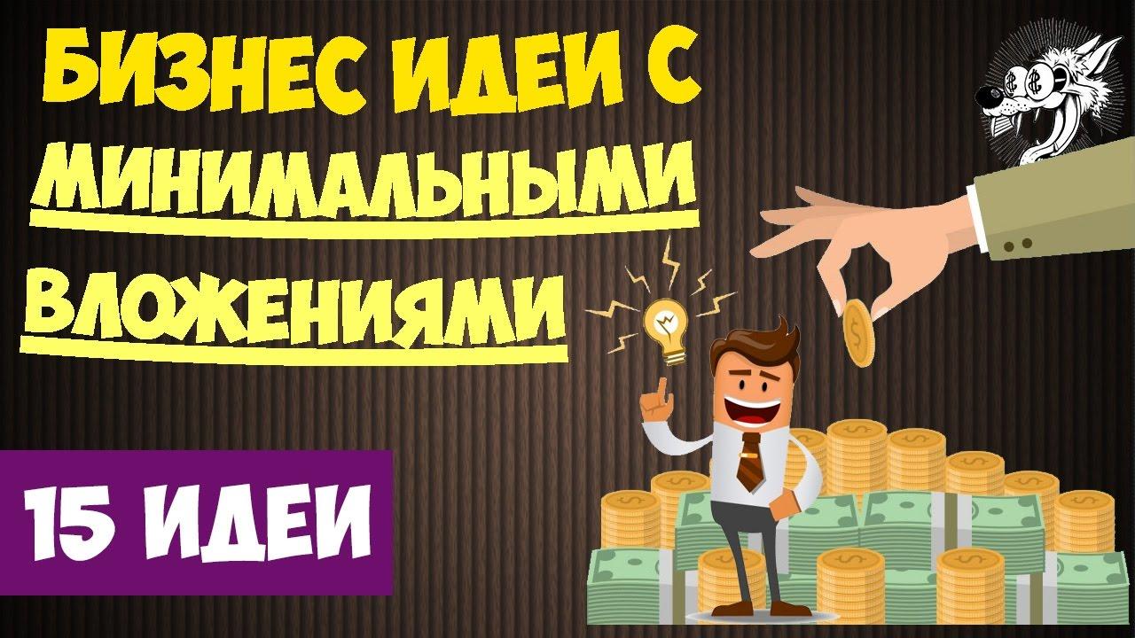 Бизнес идеи с минимальными вложениями - какой бизнес можно открыть с нуля: ТОП-15 идей