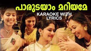 പാരുടയാം മറിയമേ | New Malayalam Karaoke | Kattappanayile Hritwik Roshan Malayalam Movie Karaoke
