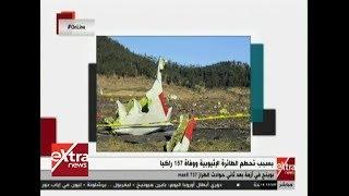 أونلاين| بوينج في أزمة بعد تحطم الطائرة الإثيوبية ووفاة 157 راكبا