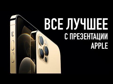 Все лучшее с презентации Apple - iPhone 12, iPhone 12 Pro, iPhone 12 Pro Max и HomePod mini