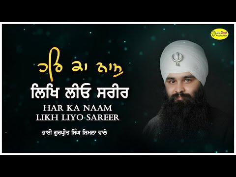 Bhai Gurpreet Singh Shimla Wale  Part 10
