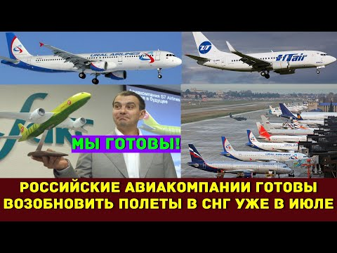 Российские авиакомпании готовы возобновить полёты в СНГ