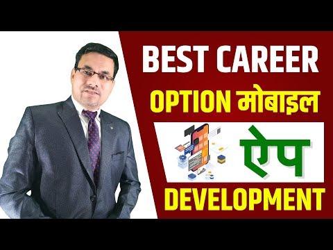 Best Career Option - Mobile APP DEVELOPMENT | How To Develop A Mobile App | App/ Software Developer