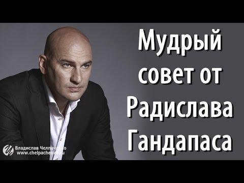 Радислав Гандапас и Владислав Челпаченко. Самый полезный навык для успеха от Радислава Гандапаса