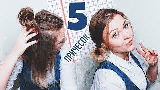 ТОП 5 Красивые и Простые ПРИЧЕСКИ в ШКОЛУ на средние волосы 2018. Back to School Hairstyles