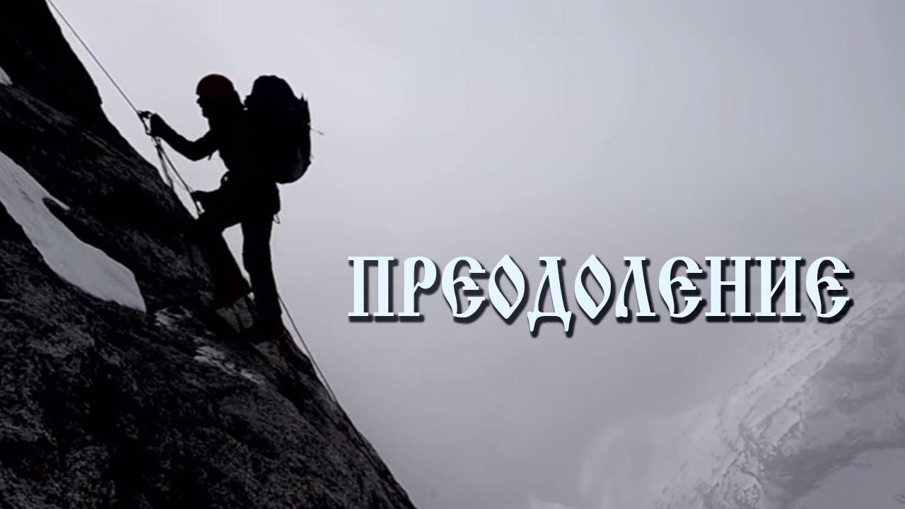 Сергей Козловский - Преодоление.