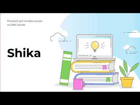 [Онлайн-школа на Joomla] Обзор Shika