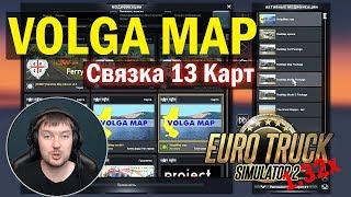 ETS 2 1.32 VOLGA MAP Или  Связка 13 карт для Euro Truck Simulator 2