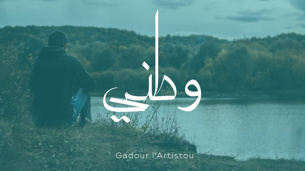 gadour mawtini mp3