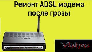 Ремонт ADSL модема своими руками после грозы. Сгорел блок питания.