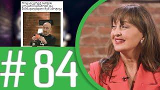 კაცები - გადაცემა 84