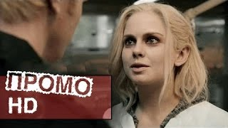 """Я - зомби 1 Сезон 3 Серия (1х03) - """"Истребитель"""" Промо (HD)"""